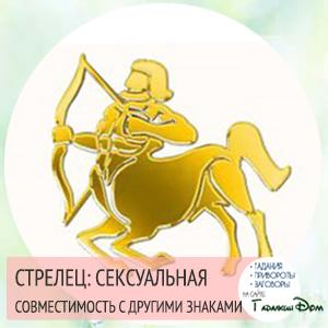 сексуальный гороскоп для козерогов-рз1