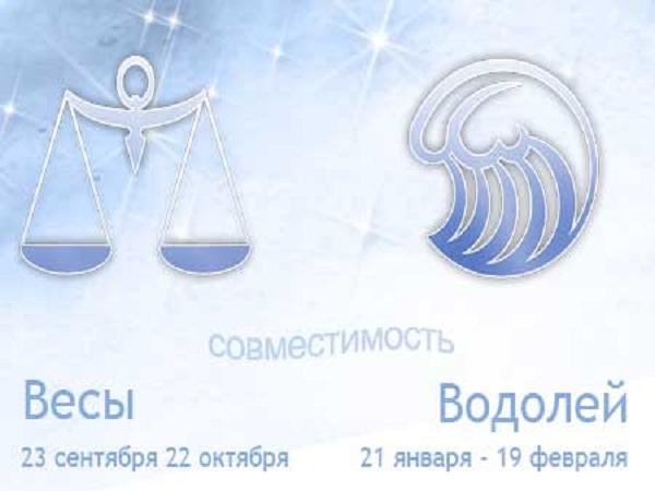 seksualnaya-sovmestimost-devushki-skorpiona-i-parnya-vesi
